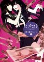 ヒメゴト〜十九歳の制服〜(6)【電子書籍】[ 峰浪りょう ]