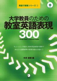 [音声DL付]大学教員のための教室英語表現300【電子書籍】[ 中井 俊樹 ]