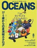 OCEANS(オーシャンズ) 2017年8月号