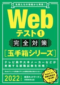 Webテスト1【玉手箱シリーズ】完全対策 2022年度版【電子書籍】[ 就活ネットワーク ]