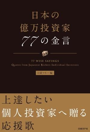 日本の億万投資家 77の金言【電子書籍】