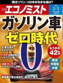 週刊エコノミスト2021年2月2日号【電子書籍】