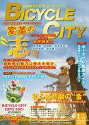 BICYCLE CITY 2021年1月号