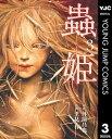 蟲姫 3【電子書籍】[ 外薗昌也 ]