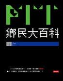 PTT?民大百科