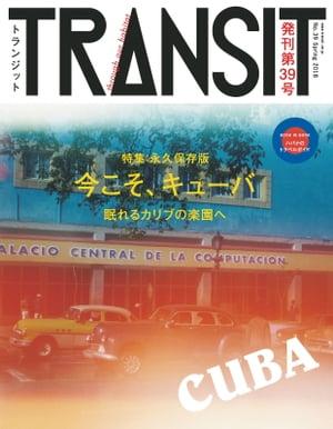 TRANSIT39号 今こそ、キューバ 眠れるカリブの楽園で【電子書籍】[ ユーフォリアファクトリー ]