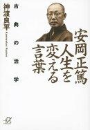 安岡正篤 人生を変える言葉 古典の活学