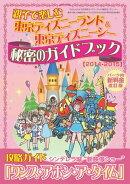 東京ディズニーランド&東京ディズニーシー 親子で楽しむ秘密のガイドブック<2014-2015>
