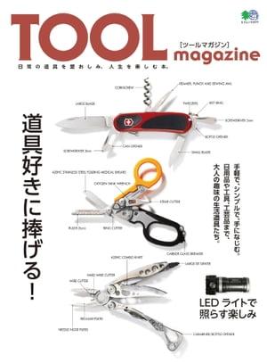 TOOL magazine【電子書籍】