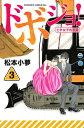 ドボジョ!土木女子的恋愛3巻【電子書籍】[ 松本小夢 ]