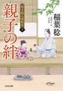 親子の絆 決定版〜研ぎ師人情始末(十)〜