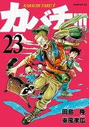 カバチ!!! ーカバチタレ!3ー(23)
