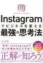 Instagramでビジネスを変える最強の思考法【電子書籍】[ 坂本翔 ]