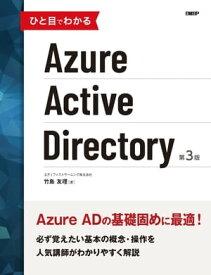 ひと目でわかるAzure Active Directory 第3版【電子書籍】[ エディフィストラーニング株式会社 竹島 友理 ]