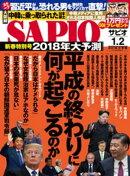 SAPIO (サピオ) 2018年 1・2月号