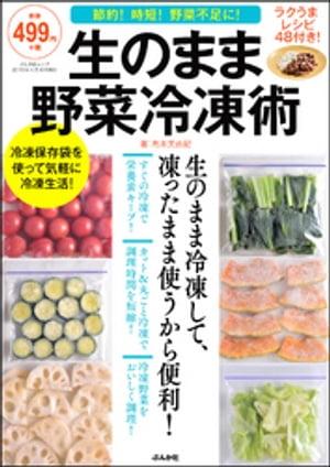 生のまま野菜冷凍術【電子書籍】[ 島本美由紀 ]