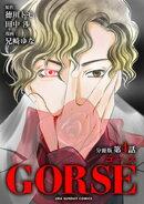 GORSE【マイクロ】(4)