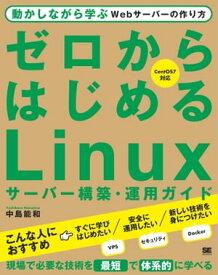 ゼロからはじめるLinuxサーバー構築・運用ガイド 動かしながら学ぶWebサーバーの作り方【電子書籍】[ 中島能和 ]