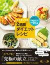 ライザップ式 2週間ダイエットレシピ【電子書籍】[ RIZAP株式会社 ]