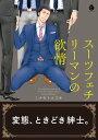 スーツフェチリーマンの欲情【特典付き】【電子書籍】[ ミナモトカズキ ]