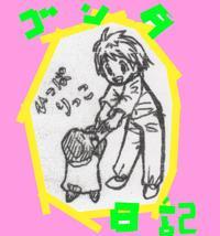 ごんたマンガ【電子書籍】[ とと ようこ ]