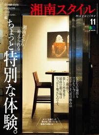 湘南スタイルmagazine 2020年11月号 第83号【電子書籍】