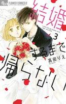 結婚するまで帰らない【電子限定特典ペーパー付き】(3)