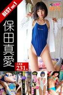 大容量231枚 保田真愛 BEST vol.1