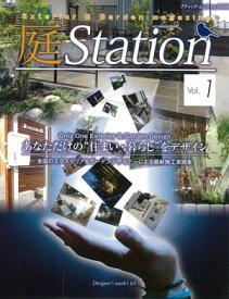 庭Station【電子書籍】[ ブティック社編集部 ]