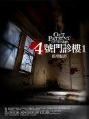 4號門診樓1:孤墳魅影