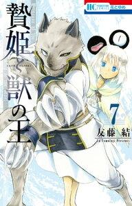 贄姫と獣の王 7 (花とゆめ)