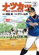 ナツカツ 職業・高校野球監督(2)