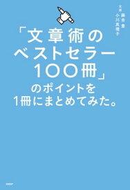 「文章術のベストセラー100冊」のポイントを1冊にまとめてみた。【電子書籍】[ 藤吉 豊 ]