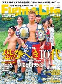 Fight&Life(ファイト&ライフ) 2015年10月号2015年10月号【電子書籍】