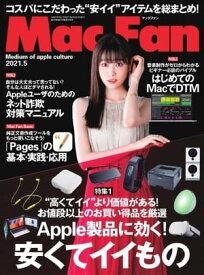 Mac Fan 2021年5月号【電子書籍】
