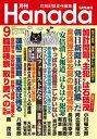 月刊Hanada2017年9月号【電子書籍】