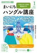 NHKラジオ まいにちハングル講座 2021年1月号[雑誌]