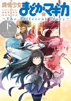 魔法少女まどか☆マギカ 〜The different story〜 下【電子書籍】[ MagicaQuartet ]