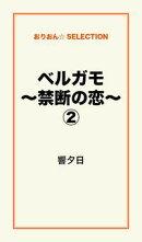 ベルガモ〜禁断の恋〜2