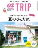 OZmagazine TRIP 2018年夏号