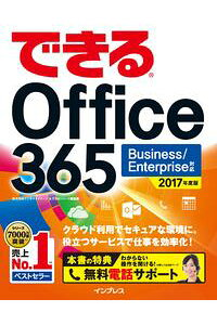 できるOffice365Business/Enterprise対応2017年度版