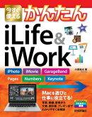 今すぐ使えるかんたん iLife & iWork [iPhoto,iMovie,GarageBand,Pages,Numbers,Keynote]