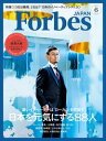 ForbesJapan 2017年6月号【電子書籍】[ atomixmedia Forbes JAPAN編集部 ]