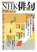 NHK 俳句 2018年11月号[雑誌]