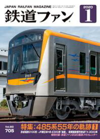 鉄道ファン2020年1月号【電子書籍】[ 鉄道ファン編集部 ]