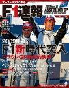 F1速報 2009 Rd01 オーストラリアGP号【電子書籍】[ 三栄書房 ]