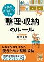 本気で片づけたい人の 整理・収納のルール【電子書籍】[ 飯田 久恵 ]