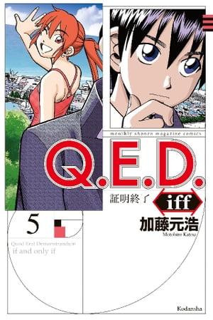 Q.E.D.iff ー証明終了ー5巻【電子書籍】[ 加藤元浩 ]