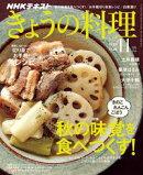 NHK きょうの料理 2018年11月号[雑誌]