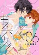 桜色キスホリック 分冊版(6)